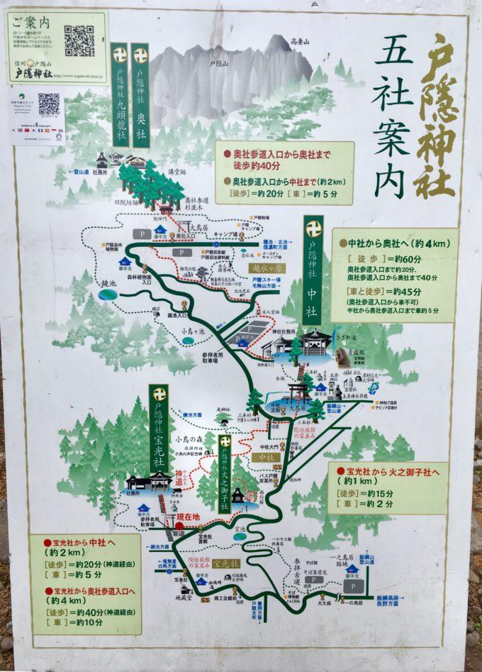 戸隠神社 ルート
