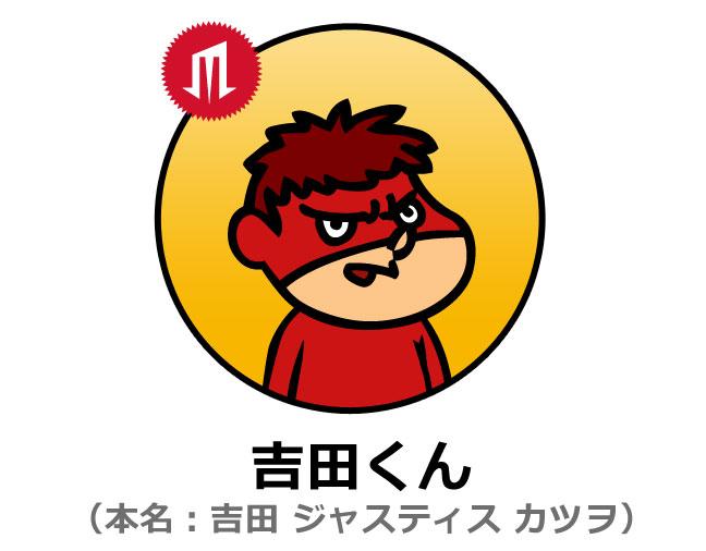 秘密結社 鷹の爪団 吉田くん