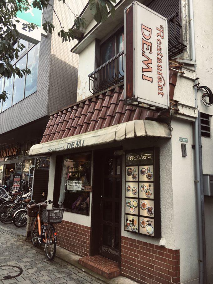 れすとらんデミ 桜新町 ランチ 洋食屋さん