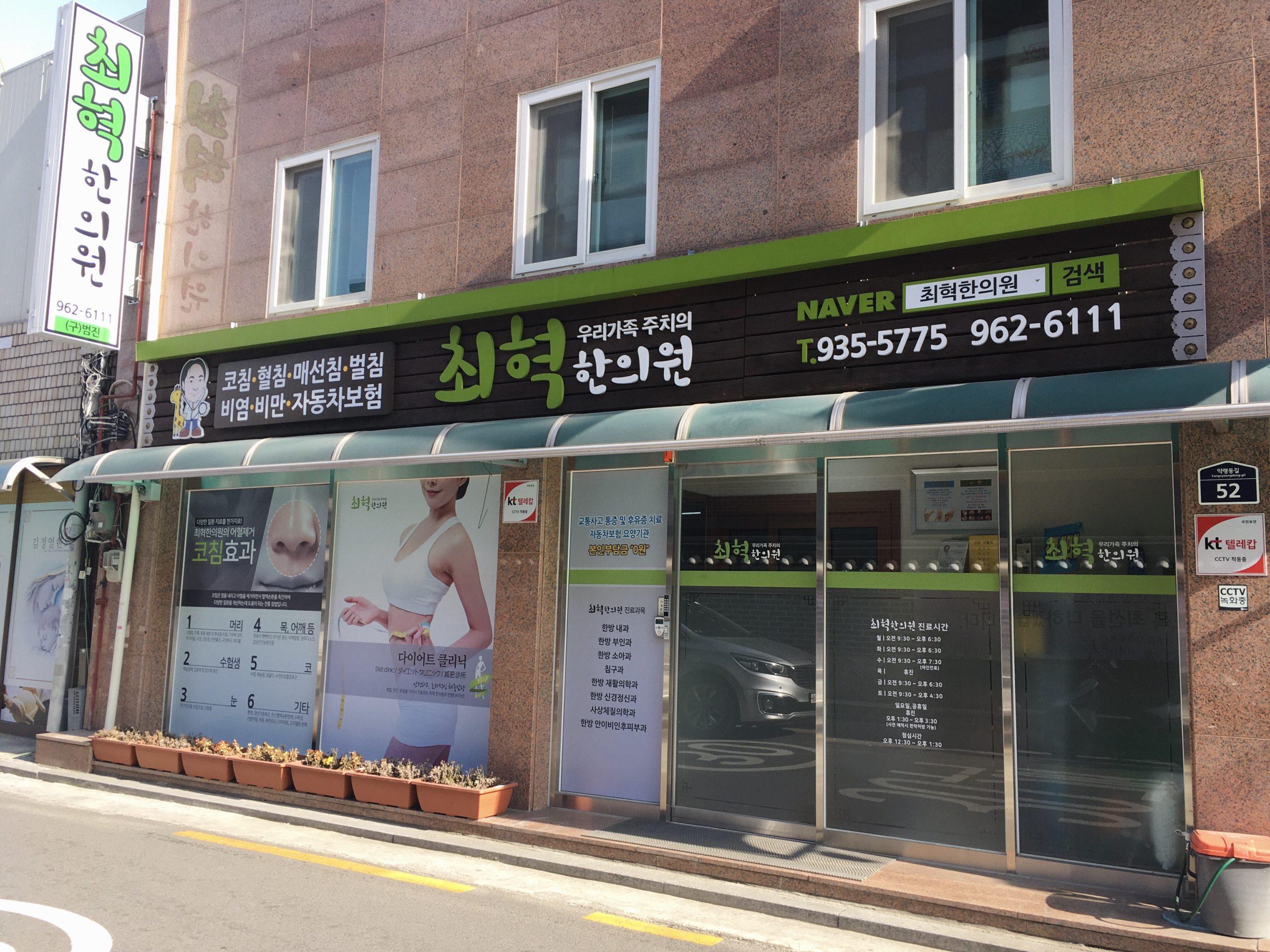 美顔鍼 鼻鍼 チェヒョク韓医院 최혁한의원