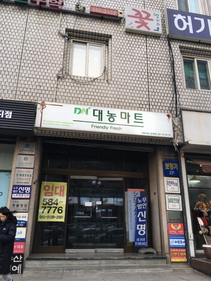 韓国美活 シロアムクリニック シロアム韓方美容・ダイエットクリニック 미앤아이의원