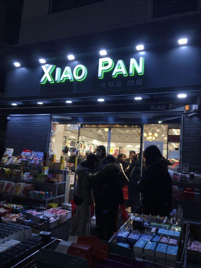 XIAO PAN THE MASK SHOP 東大門 激安コスメショップ 問屋 卸し