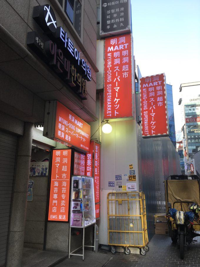 明洞マート お土産 安い 日本語 プルダックンポックンミョン リアルブラウニー ハニーバターアーモンド